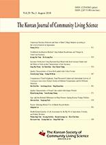 한국지역사회생활과학회지