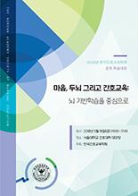 2018년 한국간호교육학회 춘계 학술대회