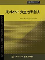 東아시아 食生活學會誌 第28卷 第5號