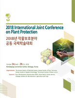 한국잡초학회 별책(학술대회 초록집)