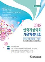 2018년 한국기상학회 가을학술대회 논문집