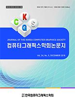 컴퓨터그래픽스학회논문지