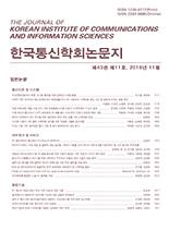 한국통신학회논문지