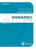 Korean Journal of Sport Studies