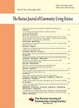 한국지역사회생활과학회지 제29권 제4호