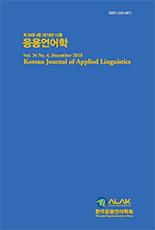 응용언어학