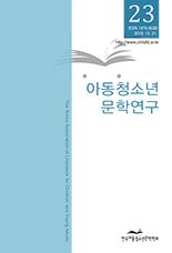 아동청소년문학연구 제23호