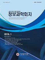 정보과학회지 제37권 제1호(통권 제356호)