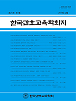 한국간호교육학회지