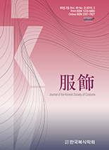 Journal of the Korean Society of Costume
