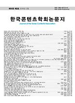 한국콘텐츠학회논문지