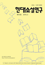 The Journal of Korean Fiction Research