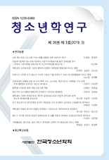 Korean Journal of Youth Studies