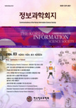 정보과학회지 제24권 제3호
