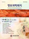 정보과학회지 제24권 제4호