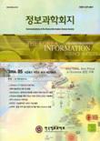 정보과학회지 제24권 제5호