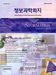 정보과학회지 제24권 제6호