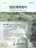정보과학회지 제24권 제9호