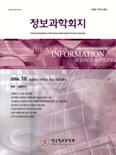 정보과학회지 제24권 제10호
