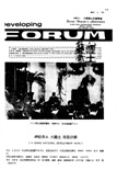 Developing Forum Vol.2, No.1