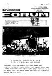 Developing Forum Vol.2, No.2