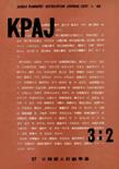 大韓國土計劃學會誌 第3卷 第2號