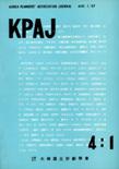 大韓國土計劃學會誌 第4卷 第1號