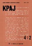 大韓國土計劃學會誌 第4卷 第2號