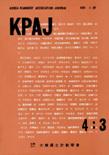 大韓國土計劃學會誌 第4卷 第3號