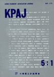 大韓國土計劃學會誌 第5卷 第1號