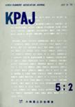 大韓國土計劃學會誌 第5卷 第2號