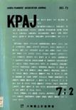大韓國土計劃學會誌 第7卷 第2號