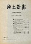國土計劃 第10卷 第1號