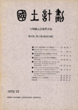 國土計劃 第10卷 第2號