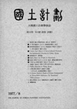 國土計劃 第12卷 第1號