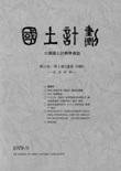 國土計劃 第14卷 第1號