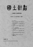 國土計劃 第16卷 第1號