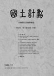 國土計劃 第16卷 第2號