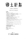 國土計劃 第20卷 第1號