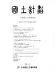 國土計劃 第20卷 第2號