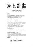 國土計劃 第22卷 第2號