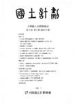 國土計劃 第23卷 第2號