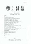 國土計劃 第33卷 第3號
