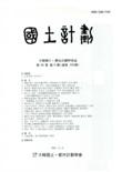 國土計劃 第34卷 第6號