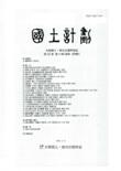 國土計劃 第35卷 第4號