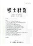 國土計劃 第35卷 第6號