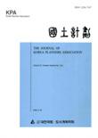 國土計劃 제37권 제3호