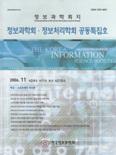 정보과학회지 제24권 제11호