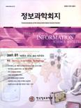 정보과학회지 제25권 제1호