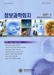 정보과학회지 제25권 제4호
